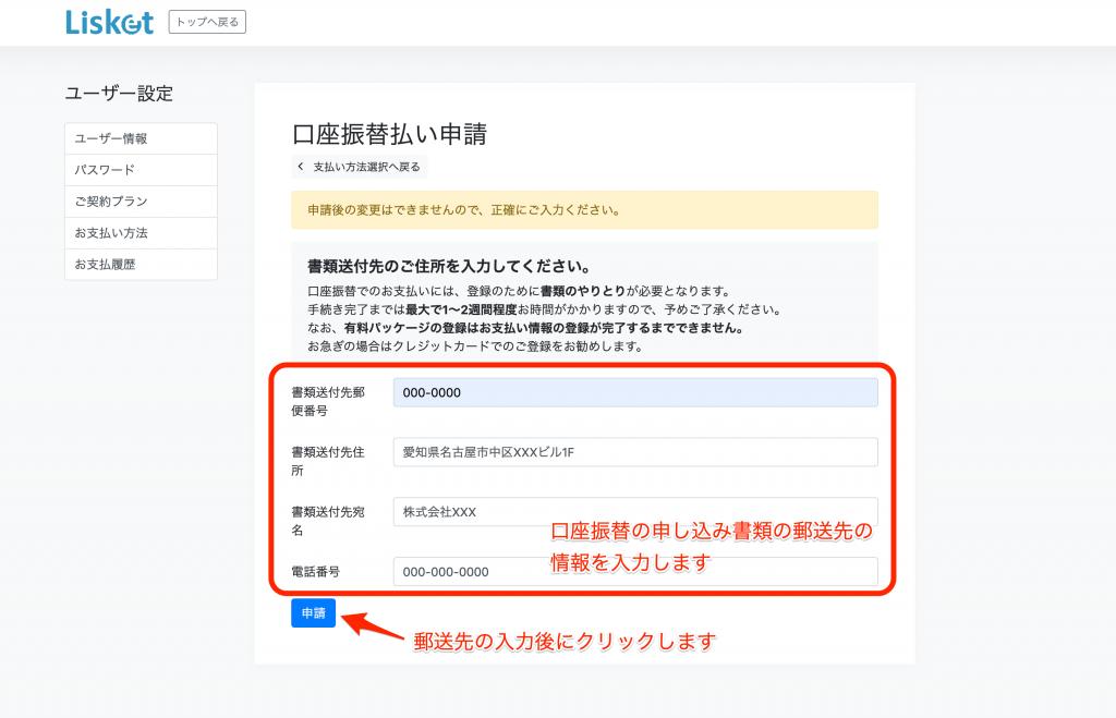 口座振替の書類の郵送先情報を登録する