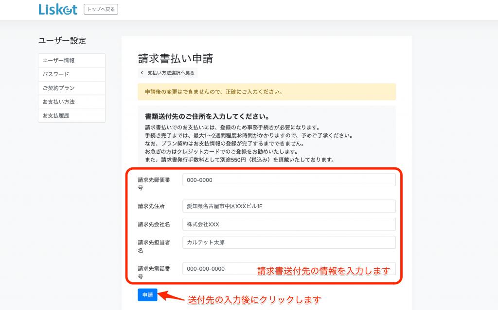 請求書の送付先情報を登録する